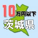 茨城県10万円以下老人ホーム