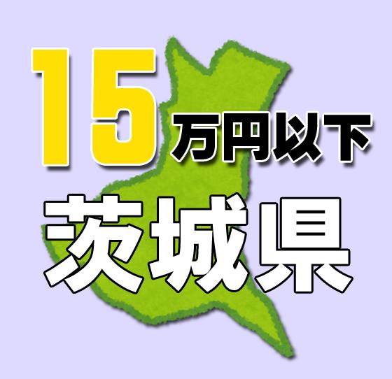 茨城県15万円以下老人ホーム