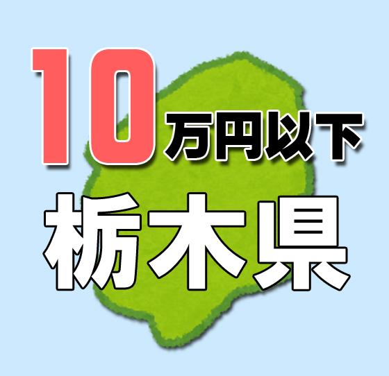 栃木県10万円以下老人ホーム