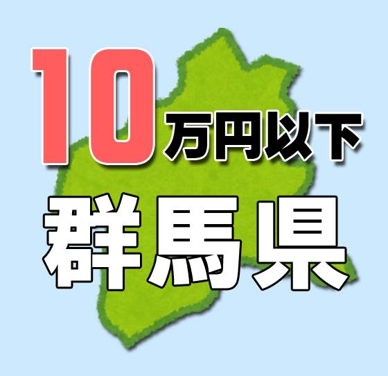 群馬県10万円以下老人ホーム