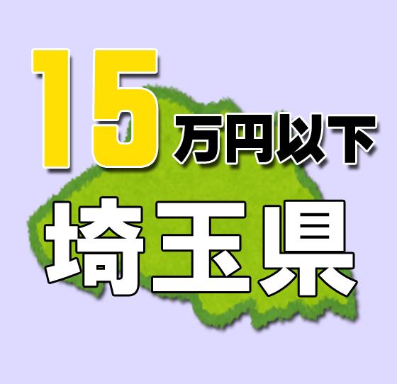 埼玉県15万円以下老人ホーム