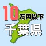千葉県10万円以下老人ホーム