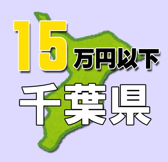 千葉県15万円以下老人ホーム