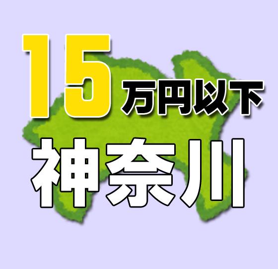 神奈川県15万円以下老人ホーム