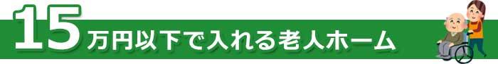 15万円以下老人ホーム