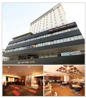 神戸市 リボーン神戸ポートタワーホテル