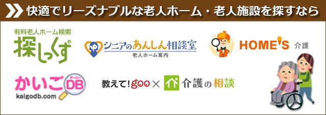 老人ホーム検索サイトロゴ