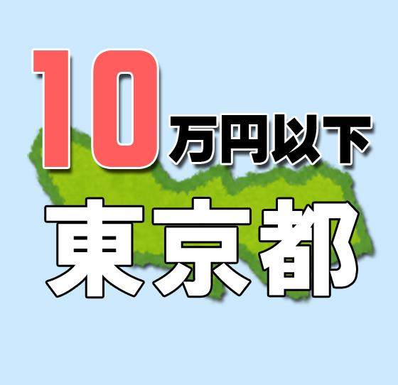 東京都10万円以下老人ホーム