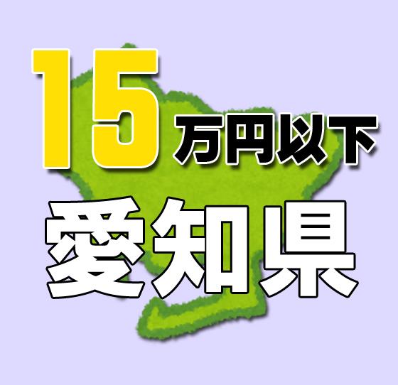 愛知県15万円以下老人ホーム