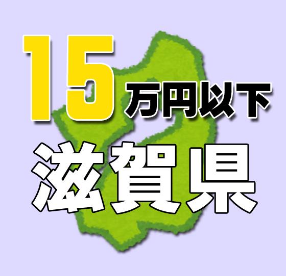 滋賀県15万円以下老人ホーム