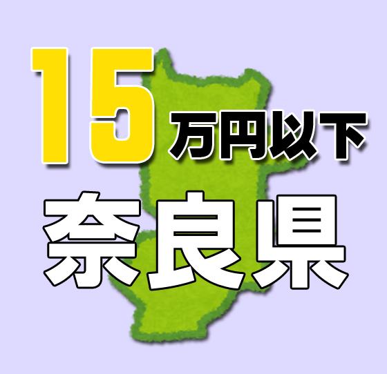 奈良県15万円以下老人ホーム