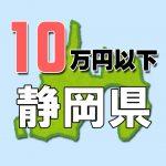 静岡県10万円以下老人ホーム