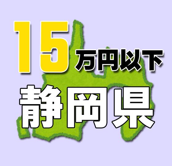 静岡15万円以下老人ホーム