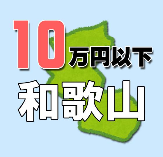 和歌山県10万円以下老人ホーム