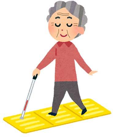 失明しても老人ホームに入れるか