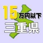 三重県15万円以下で入れる老人ホーム