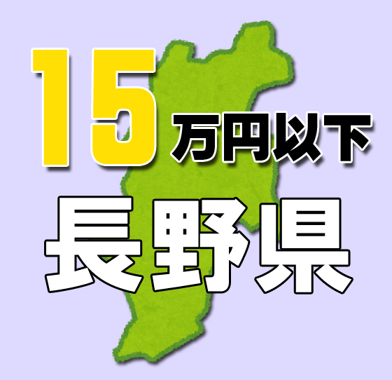 長野県月額15万円以下で入れる老人ホーム