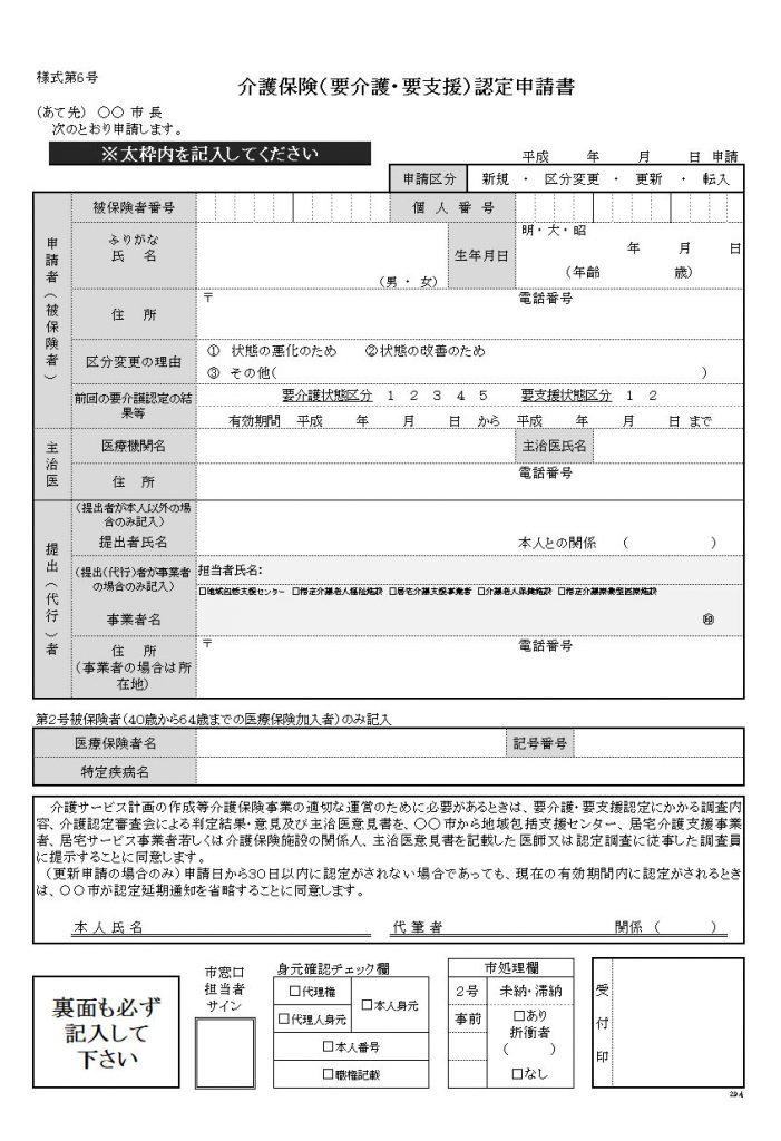 介護保険認定申請書