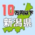 新潟県月額10万円以下の老人ホーム