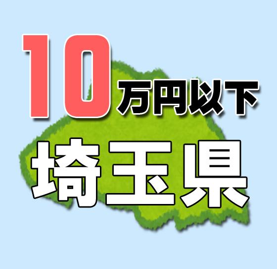 埼玉県10万円以下老人ホーム