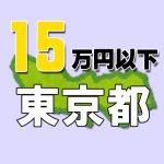 東京都15万円以下老人ホーム