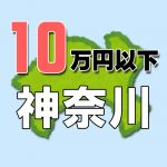 神奈川県10万円以下老人ホーム