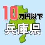 兵庫県10万円以下老人ホーム