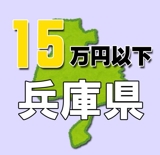 兵庫県15万円以下老人ホーム