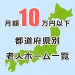 月額10万円以下の老人ホーム