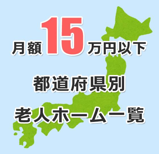都道府県別 月額15万円以下で入れる老人ホーム