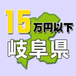岐阜15万円以下老人ホーム