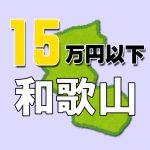和歌山県15万円以下老人ホーム