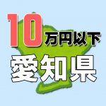 愛知県10万円以下老人ホーム