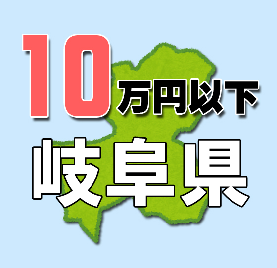 岐阜県10万円以下老人ホーム