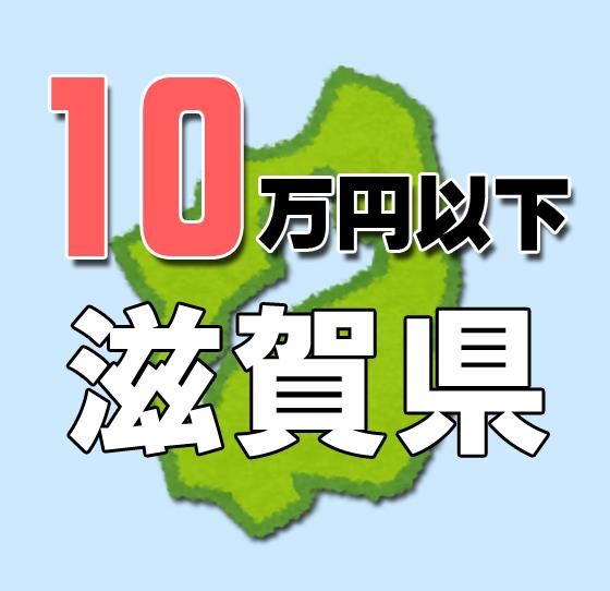 滋賀県10万円以下老人ホーム