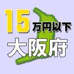 大阪府15万円以下老人ホーム