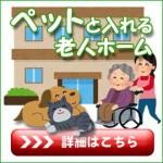 犬猫ペットと入れる老人ホーム