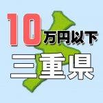 三重県10万円以下老人ホーム