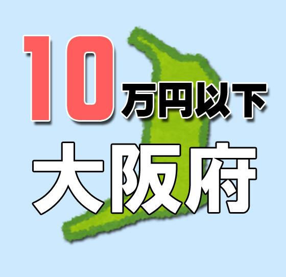 大阪10万円以下老人ホーム