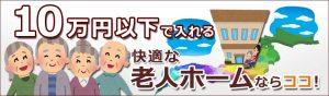 10万円以下老人ホーム