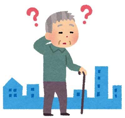 認知症受け入れ老人ホーム