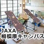 JAXA相模原キャンパス