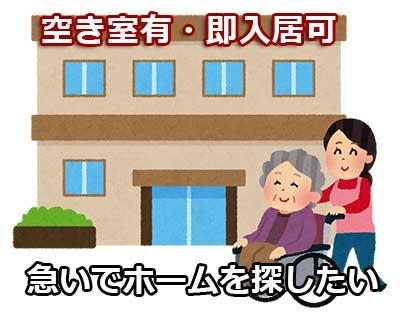 すぐに入れる老人ホーム
