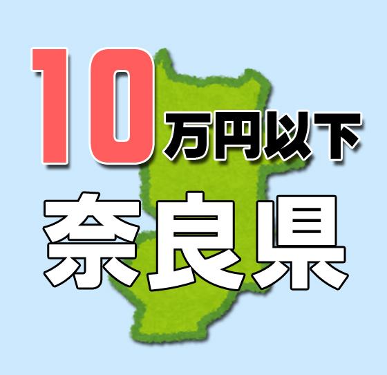 奈良県 10万円以下の老人ホーム