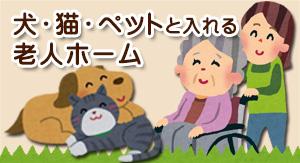 ペット受け入れ老人ホームグループホーム
