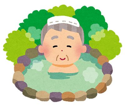 温泉付き老人ホーム