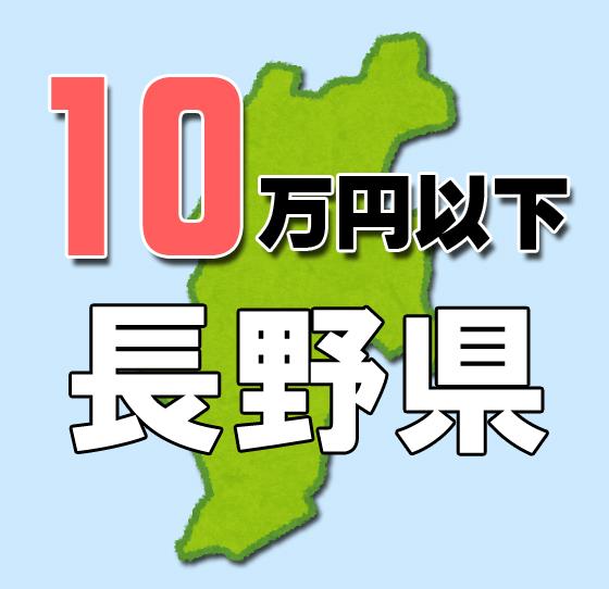 長野県10万円以下で入れる老人ホーム