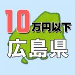 広島県10万円以下の老人ホーム