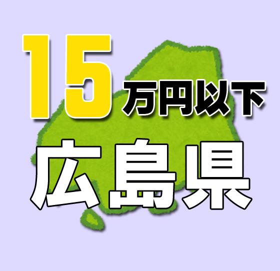 広島県15万円以下の老人ホーム・老人施設