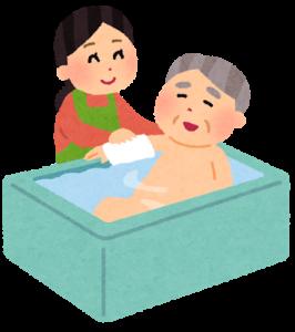 介護保険で入浴